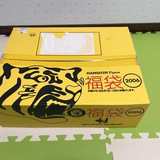 ハンシンタイガース(阪神タイガース)の阪神タイガース 福袋 未開封(応援グッズ)