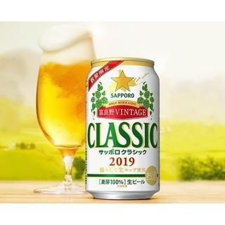 サッポロ(サッポロ)のサッポロクラシック、2019富良野ヴィンテージ6缶、350m(ビール)