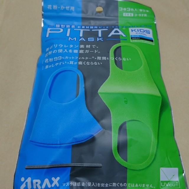 マスク bl1005 tp1 - PITTA MASK ピッタマスク クール イエローグリーン グレー ブルー の通販 by YUI