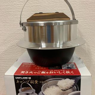 ユニフレーム(UNIFLAME)のユニフレーム 羽釜 キャンプ 調理 アウトドア(調理器具)