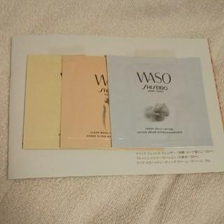 シセイドウ(SHISEIDO (資生堂))の資生堂 WASO サンプル(サンプル/トライアルキット)
