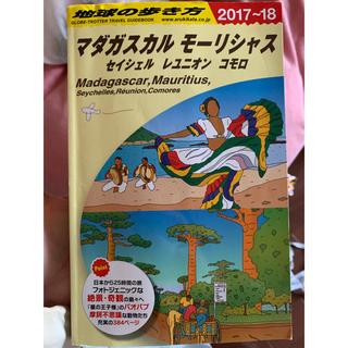 ダイヤモンド社 - 地球の歩き方 マダガスカル.・モーリシャス