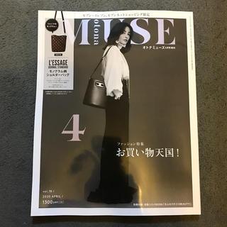 オトナミューズ 4月号 MUSE(ファッション)