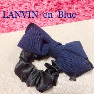 ランバンオンブルー(LANVIN en Bleu)のLANVIN en Blue、シュシュ、(ヘアゴム/シュシュ)