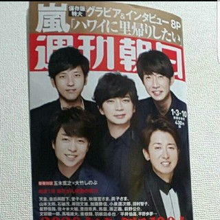 週刊朝日 2020年1/10号(ニュース/総合)