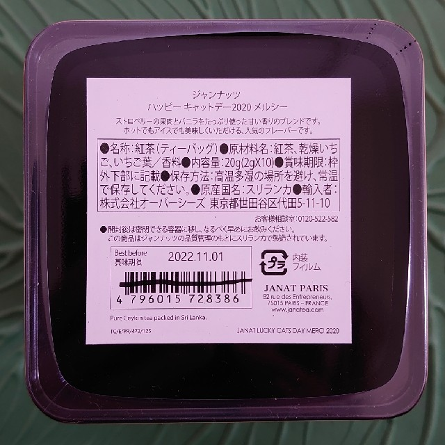 KALDI(カルディ)の【紅茶3缶セット】カルディ ネコの日バッグプレミアム 紅茶 ティーバッグ 食品/飲料/酒の飲料(茶)の商品写真