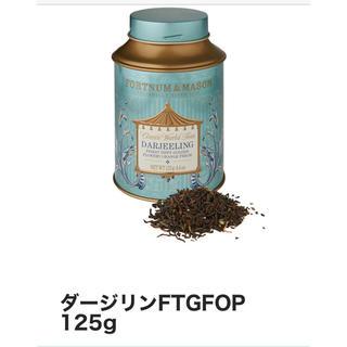 【新品&未開封】Fortnum & Mason ダージリン オレンジペコ(茶)