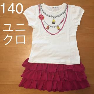ユニクロ(UNIQLO)の140 ユニクロ コーデ売り 白 Tシャツ スカート スイーツ柄 だまし絵 半袖(Tシャツ/カットソー)