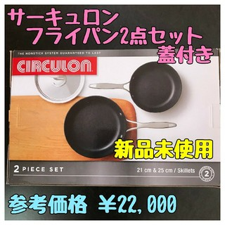 マイヤー(MEYER)の【未使用新品】CIRCULON 2ピースセット 21cm25cm(No.26)(鍋/フライパン)