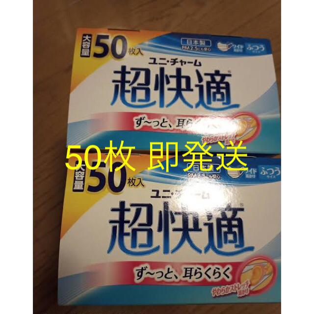 不織布マスク 50枚の通販 by さとゆう's shop