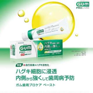 サンスター(SUNSTAR)のガムプロケア歯磨き粉(グリーン)(歯磨き粉)