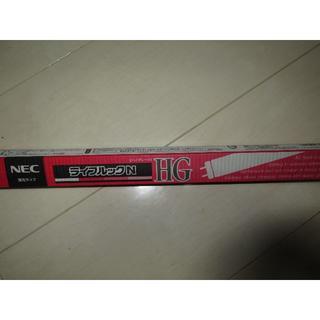 エヌイーシー(NEC)の新品 40形 蛍光ランプ ライフルック HG 昼白色(蛍光灯/電球)