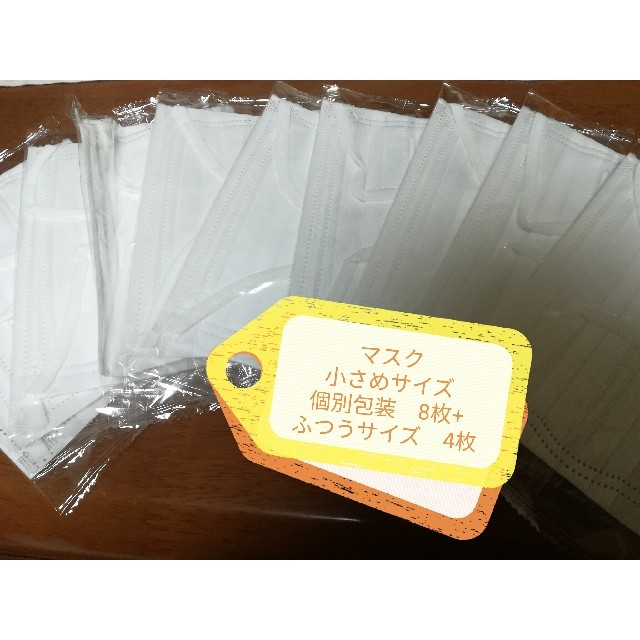 マスク 頭痛 吐き気 - 新品 マスク 小さめサイズ8枚&ふつうサイズ4枚のセットの通販