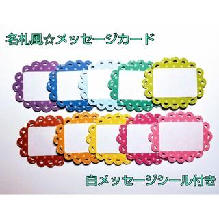 名札風 ミニ★メッセージカード『小さいドット』(カード/レター/ラッピング)
