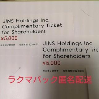 ジンズ(JINS)のJINS 株主優待券10000円分(5000円分×2枚)(ショッピング)