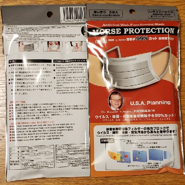 MORSE PROTECTION マスク レギュラー の通販 by tears_blue's shop