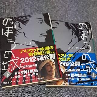 のぼうの城  (上下)  和田竜(文学/小説)
