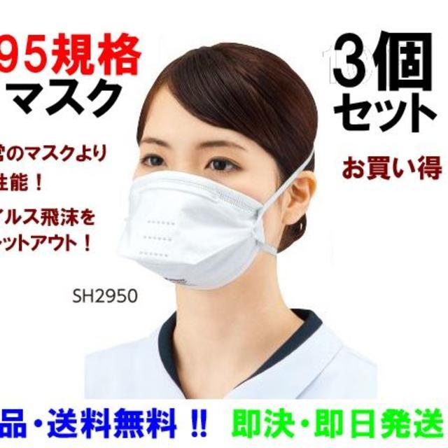 フェイス マスク 通販 50枚 | N95規マスク 高ろ過マスク SH2950 合計3枚セット【個包装】口罩 医療用の通販 by chirichiri_yamamoto's shop