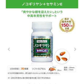サントリー(サントリー)のノコギリヤシ+セサミンE サプリメント(ビタミン)