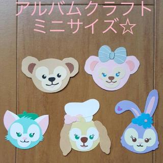 ディズニー(Disney)のダッフィー フレンズ風♡アルバムクラフト♡ディズニー♡壁面(型紙/パターン)