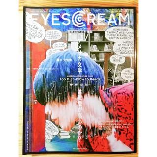 アイスクリーム(EYESCREAM)の米津玄師 EYESCREAM (アイスクリーム) 2017年 12月号(音楽/芸能)