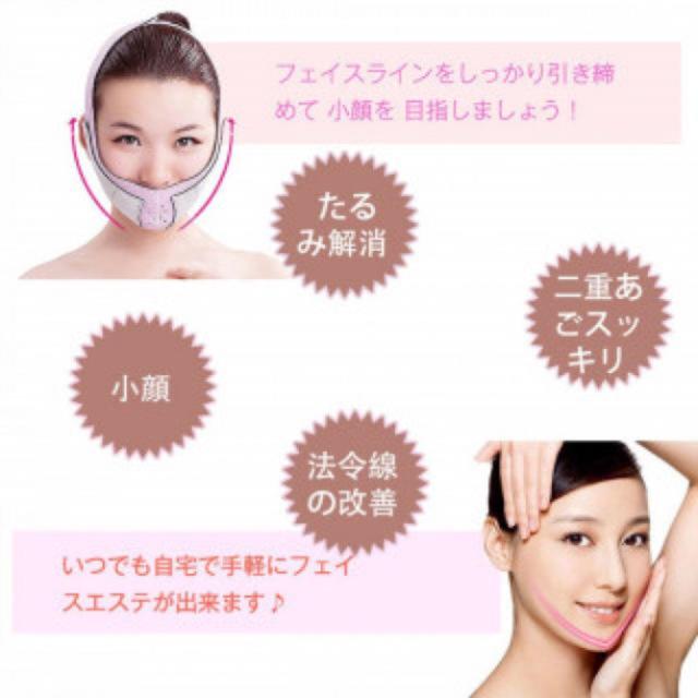 小顔補正ベルト 加圧マスク 小顔補正 小顔リフトアップベルト 寝ながらの通販