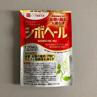 「シボヘール」ダイエットサプリメント機能性表示食品 (ダイエット食品)