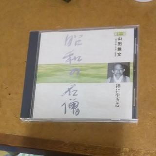 昭和の名僧  山田無文 CD(宗教音楽)