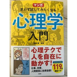 宝島社 - マンガ 思わず試してみたくなる心理学入門