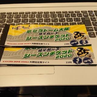 ハンシンタイガース(阪神タイガース)の2020年8月15日(土) 阪神タイガースvs広島カープ 公式戦        (野球)