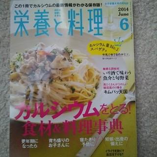 栄養と料理 2014年6月号(料理/グルメ)