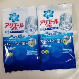 ピーアンドジー(P&G)のアリエール 洗たく槽クリーナー 2パック(その他)