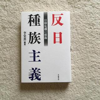 ブンゲイシュンジュウ(文藝春秋)の反日種族主義 日韓危機の根源(ノンフィクション/教養)