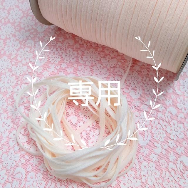 超 立体 マスク 大きめ / うみ様専用 [UST10]ウーリースピンテープ 10m 淡いサーモンピンクの通販