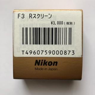 ニコン(Nikon)のニコン F3用Rスクリーン(フィルムカメラ)
