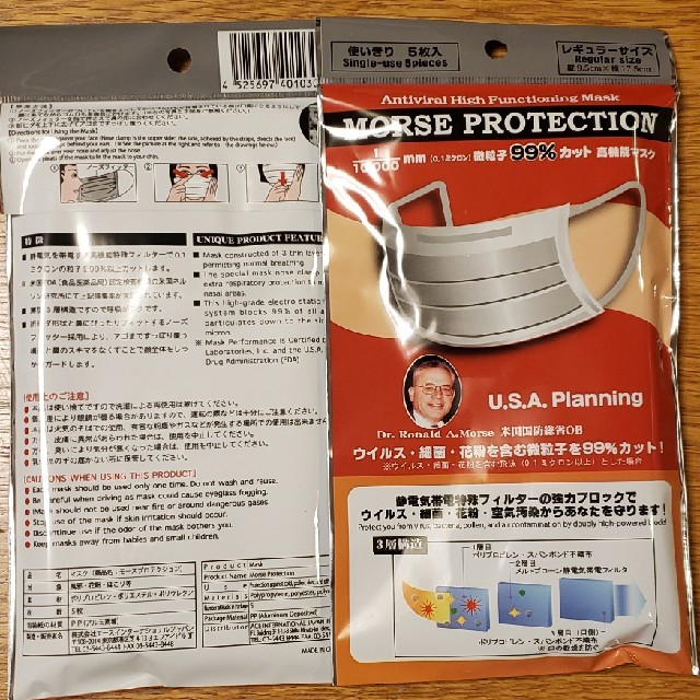喉 マスク / MORSE PROTECTION レギュラーの通販 by tears_blue's shop