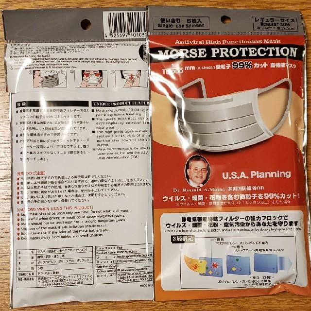 マスク 蒸れない - MORSE PROTECTION レギュラーの通販 by tears_blue's shop