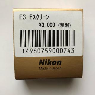 ニコン(Nikon)のニコンF3用Eスクリーン(フィルムカメラ)