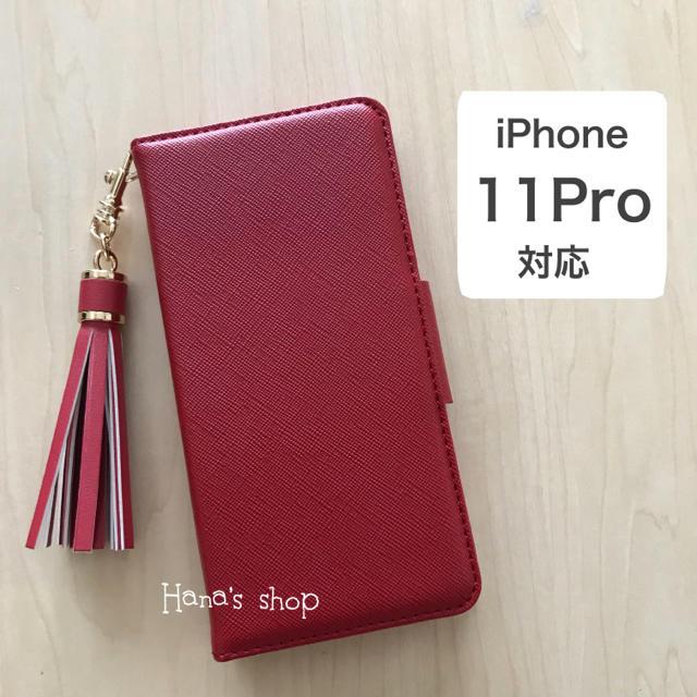 アイフォン 11 ProMax ケース ルイヴィトン / iPhone 11Pro (5.8インチ) 対応 タッセル ミラー付 ケース 赤の通販 by Hana's shop|ラクマ
