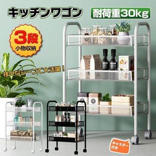 キッチンワゴン キャスター付き 3段 スチール ラック メタル シェルフ 棚(キッチン収納)