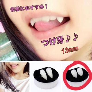 牙 13mm 八重歯 小悪魔 コスプレ ドラキュラ ハロウィン 仮装(小道具)