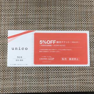 ウニコ(unico)のウニコ unico 5%OFF 優待チケット (ショッピング)