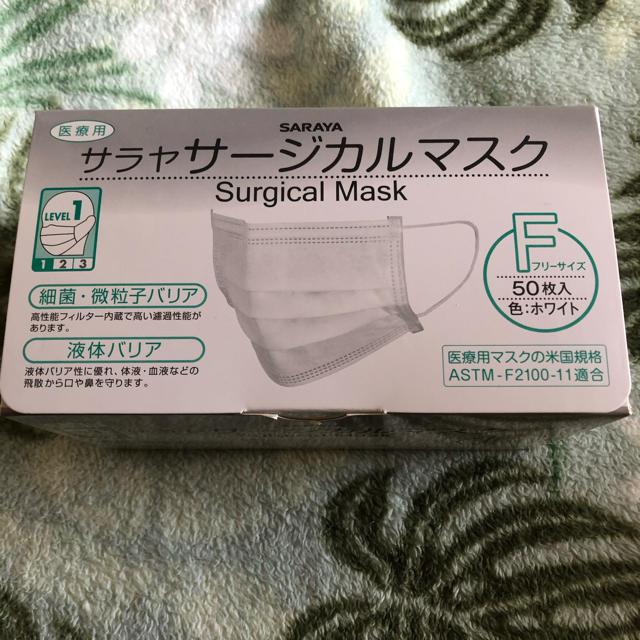 マスク 密閉 - SARAYA - サラヤ☺︎サージカルマスク 30枚の通販 by サキチ