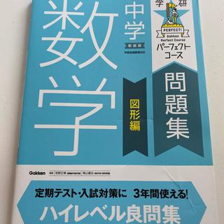 ガッケン(学研)の中学数学 図形編 〔新装版〕(語学/参考書)