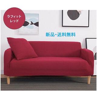 【新品】ソファーカバー ラフィットレッド 2人掛け おしゃれ シンプル 洗える(ソファカバー)