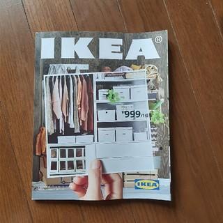イケア(IKEA)のIKEA カタログ 2020 春夏(住まい/暮らし/子育て)