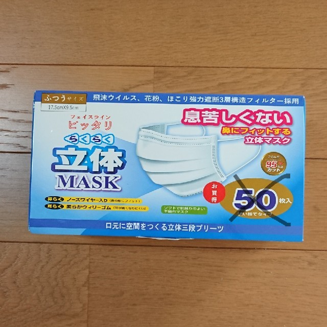 マスク 作り方 型紙 | マスク  10枚  新品 未使用  使い捨て    の通販 by ななみ's shop
