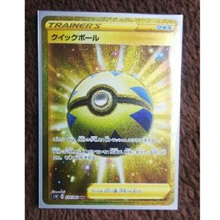 ポケモン(ポケモン)のポケモンカード クイックボール UR(シングルカード)