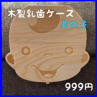 乳歯ケース 木製乳歯ケース 乳歯ボックス 出産祝い プレゼント 男の子(へその緒入れ)