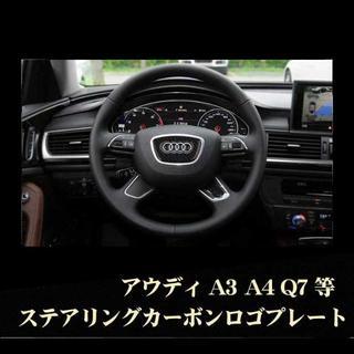 アウディ(AUDI)のアウディ パーツ 内装ドレスアップ カーボン製 ステアリングプレートBタイプ(車種別パーツ)